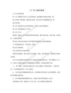 工厂员工规章制度.doc