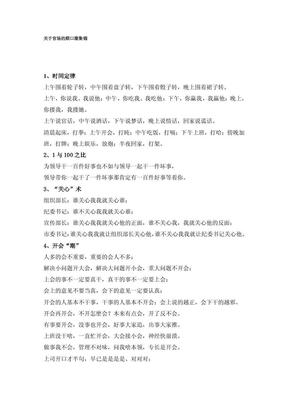 关于官场的顺口溜集锦.pdf