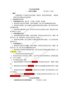 油漆涂装技术要求和检验规范.doc