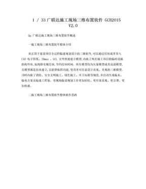 施工现场三维布置软件软件操作手册.doc