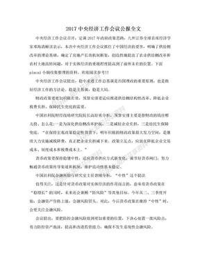 2017中央经济工作会议公报全文.doc