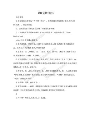 金陵文化(课本).doc
