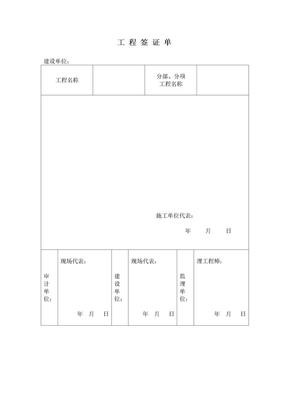 工程签证单-表格.doc
