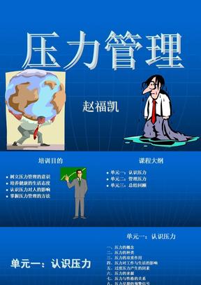 压力管理(版本5祥教材)2009[1].8.ppt