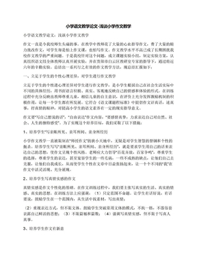 小学语文教学论文-浅谈小学作文教学.docx