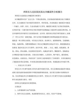 酉阳县人民医院医院灾害脆弱性分析报告.doc