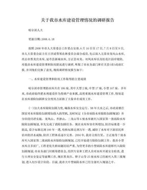 关于我市水库建设管理情况的调研报告.doc