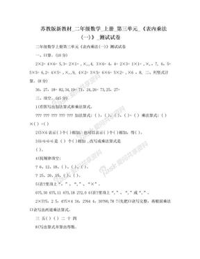 苏教版新教材_二年级数学_上册_第三单元_《表内乘法(一)》_测试试卷.doc