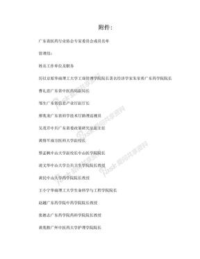 广东省医药行业协会专家委员会成员名单.doc