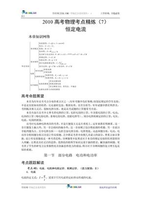 2010高考物理考点精炼(7)恒定电流.doc