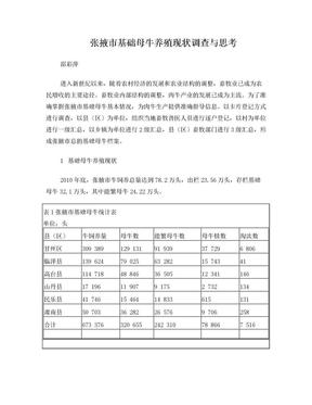 张掖市基础母牛养殖现状调查与思考.doc