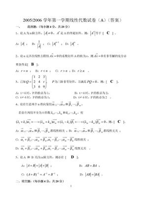 线性代数试题和答案.doc