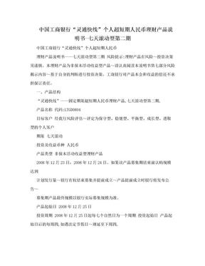 """中国工商银行""""灵通快线""""个人超短期人民币理财产品说明书-七天滚动型第二期.doc"""