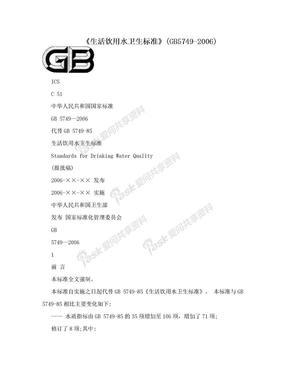 《生活饮用水卫生标准》(GB5749-2006).doc