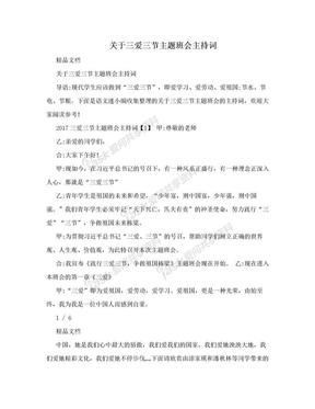 关于三爱三节主题班会主持词.doc