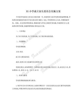XX小学成立家长委员会实施方案.doc