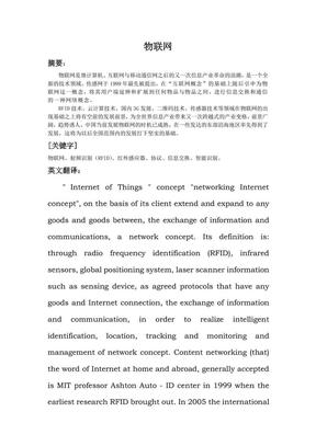 物联网论文.pdf