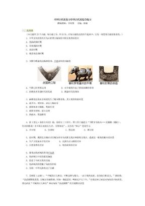 0.7 中国古代史综合练习.doc