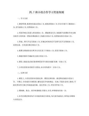 小組合作學習獎懲辦法.doc