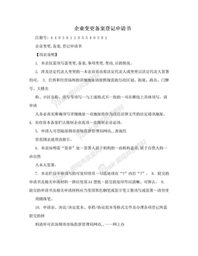 企业变更备案登记申请书.doc