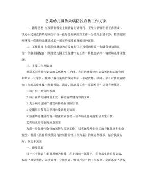 艺苑幼儿园传染病防控宣传工作方案.doc