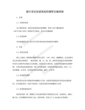 浙江省房屋建筑面积测算实施细则.doc