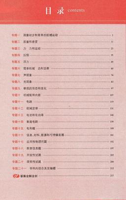 中考物理1(5年中考3年模拟).pdf