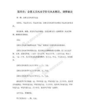 金锁玉关风水学阳宅风水断法、调整秘诀.doc