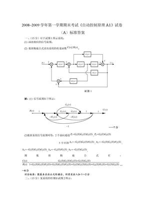 自动控制原理期末考试试卷+详解.doc