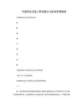 水电安装工程质量管理制度.doc