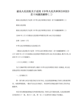 最高人民法院关于适用《中华人民共和国合同法》若干问题的解释(二).doc