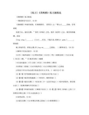 [练习]《黄鹤楼》练习题精选.doc