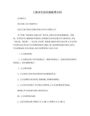 上海市生活垃圾收费合同.doc