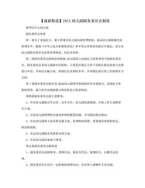 【最新精选】2015幼儿园园务委员会制度.doc