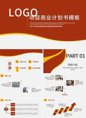 大红 项目商业计划书PPT模板.pptx