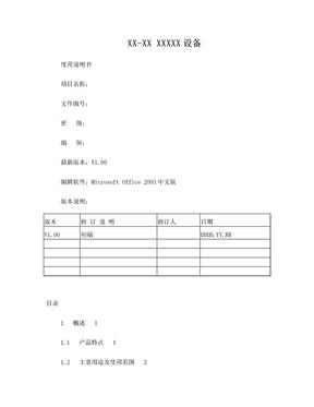 产品使用说明书(标准模板).doc