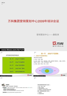 2009年万科地产营销策划中心培训.ppt