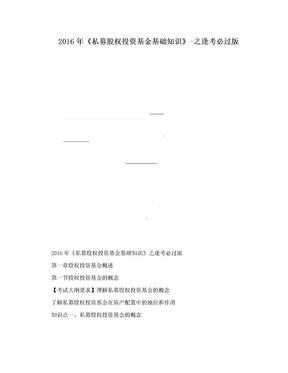 2016年《私募股权投资基金基础知识》-之逢考必过版.doc
