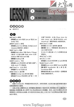 新概念英语名师精讲笔记第1册.pdf