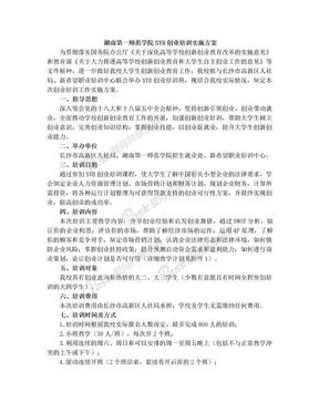 湖南第一师范学院SYB创业培训实施方案4-18.doc