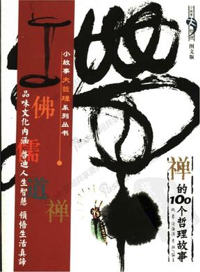 《禅的100个哲理故事》晓蒙,涂海涛,李双编著2005.doc