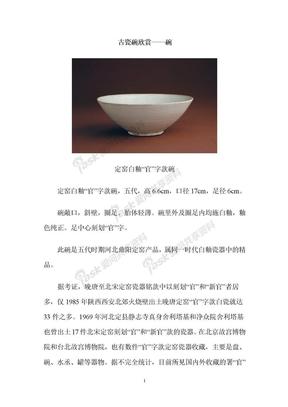古瓷碗欣赏—— 碗.doc