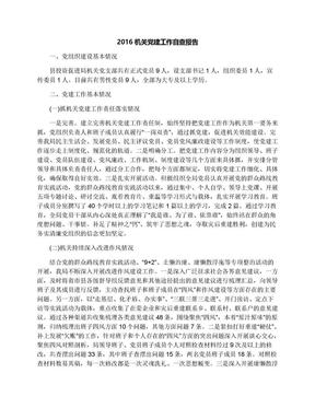 2016机关党建工作自查报告.docx