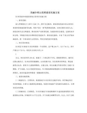 美丽乡村示范村建设实施方案.doc