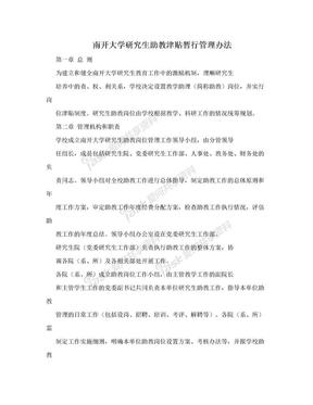 南开大学研究生助教津贴暂行管理办法.doc