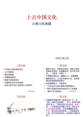 中外文化史课件05A.ppt