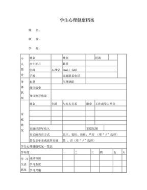 小学生心理健康档案表.doc