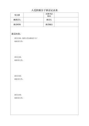 入党积极分子谈话记录表(规范)