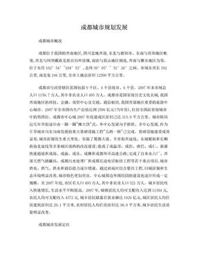 成都市城市规划发展.doc