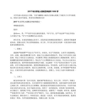 2017年大学生入党转正申请书1000字.docx